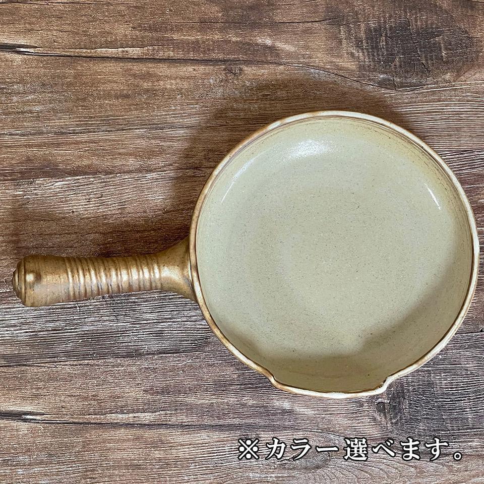 直火耐熱アヒージョ鍋(大)【窯元ろくろ(浅見大輔)】※受注生産