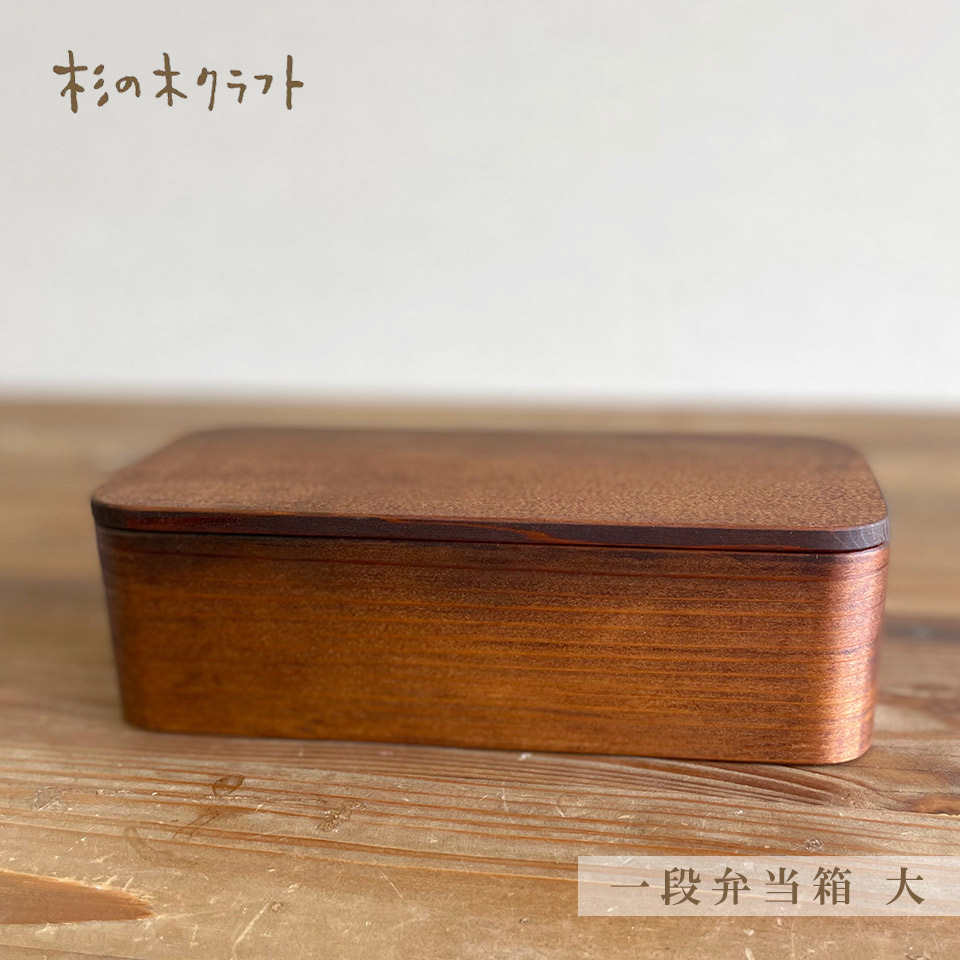 一段弁当箱 大【杉の木クラフト(溝口 伸弥)】※受注生産