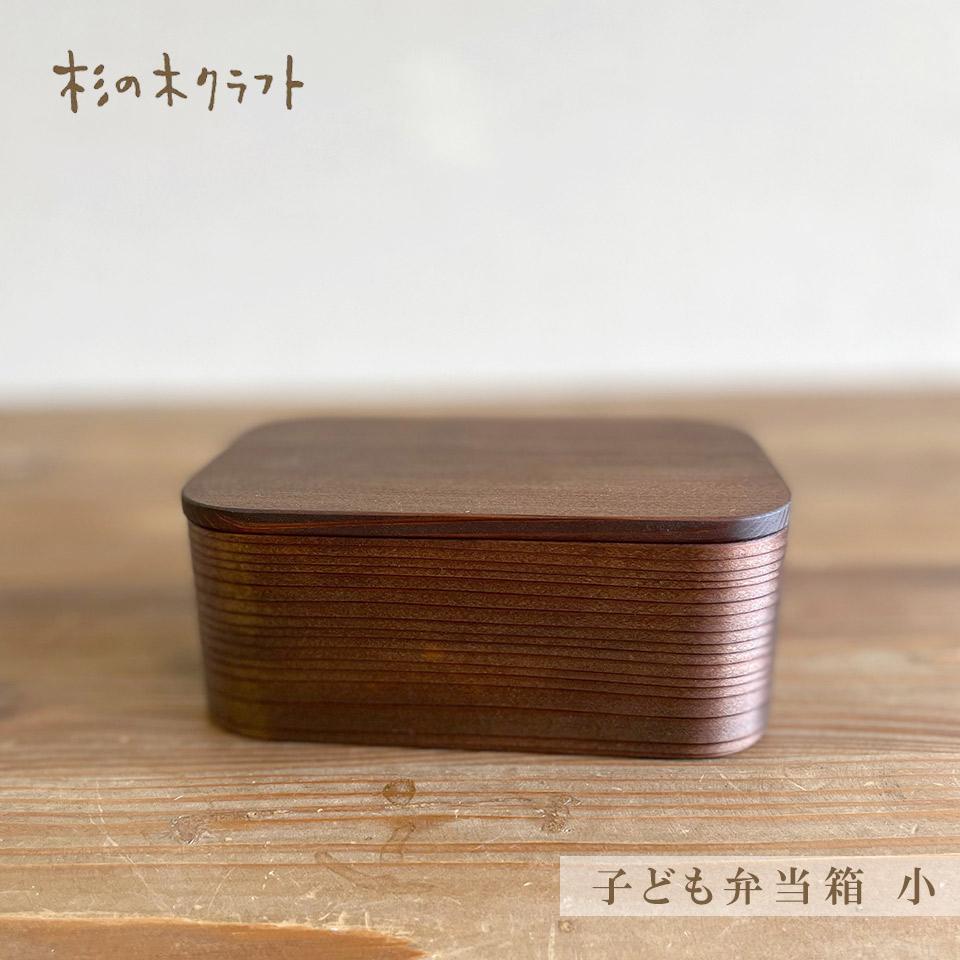 子ども弁当箱 小【杉の木クラフト(溝口 伸弥)】※受注生産