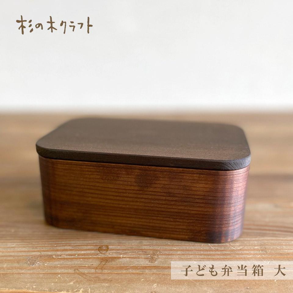 子ども弁当箱 大【杉の木クラフト(溝口 伸弥)】※受注生産