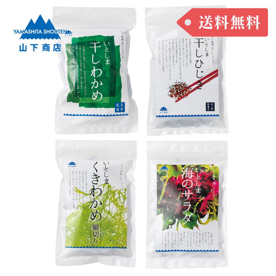 [まとめ買いでお得!送料無料]海藻 4種セット【山下商店】