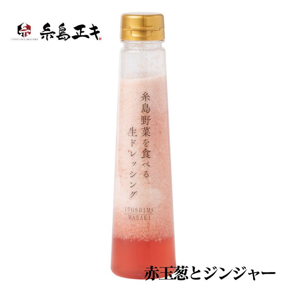 糸島野菜を食べる生ドレッシング(赤玉葱とジンジャー)【糸島正キ】