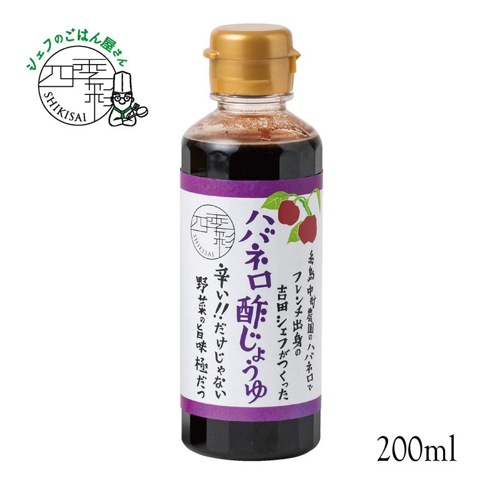 ハバネロ酢しょうゆ 200ml【シェフのごはん屋さん四季彩】