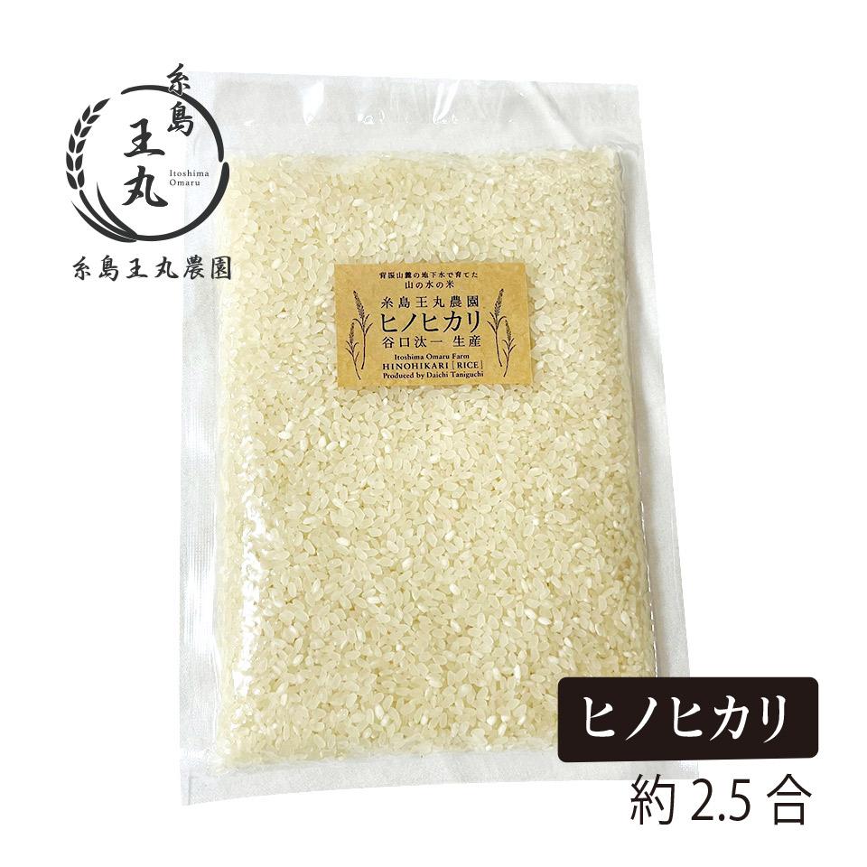 糸島産 ヒノヒカリ 約2.5合【糸島王丸農園】