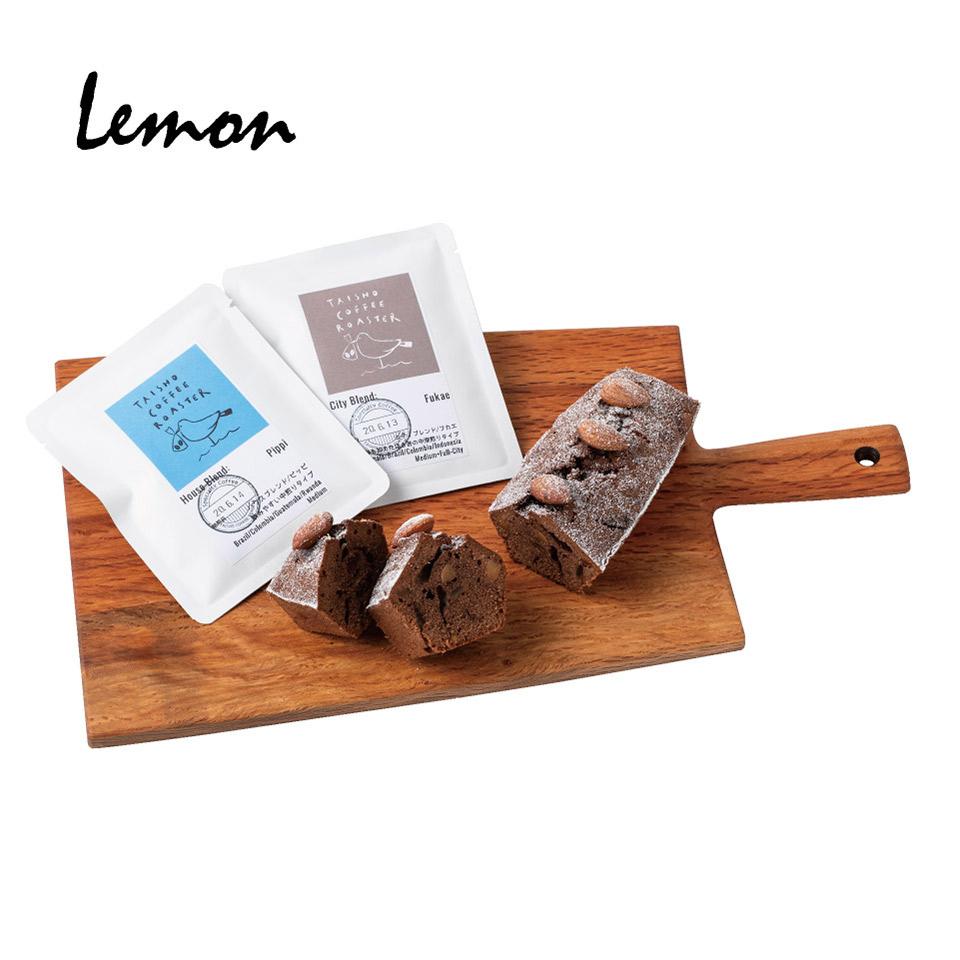 糸島パウンドケーキセット A(チョコ)【スイーツとパン工房 檸檬 -Lemon-】