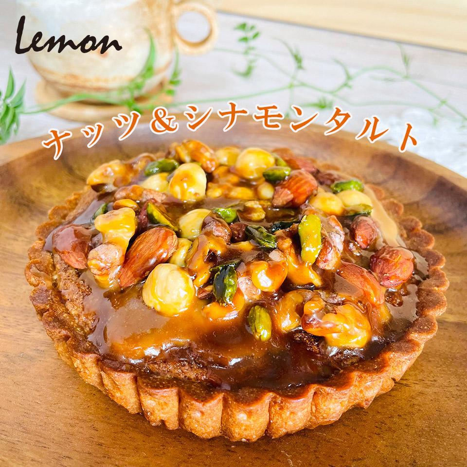 ナッツ&シナモンタルト【スイーツとパンの工房 檸檬 -Lemon-】