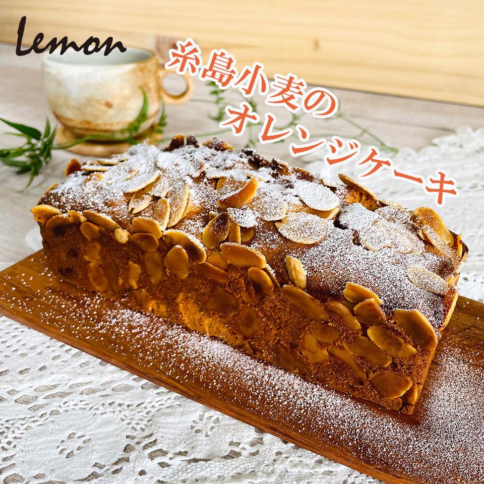 糸島小麦のオレンジケーキ【スイーツとパンの工房 檸檬 -Lemon-】