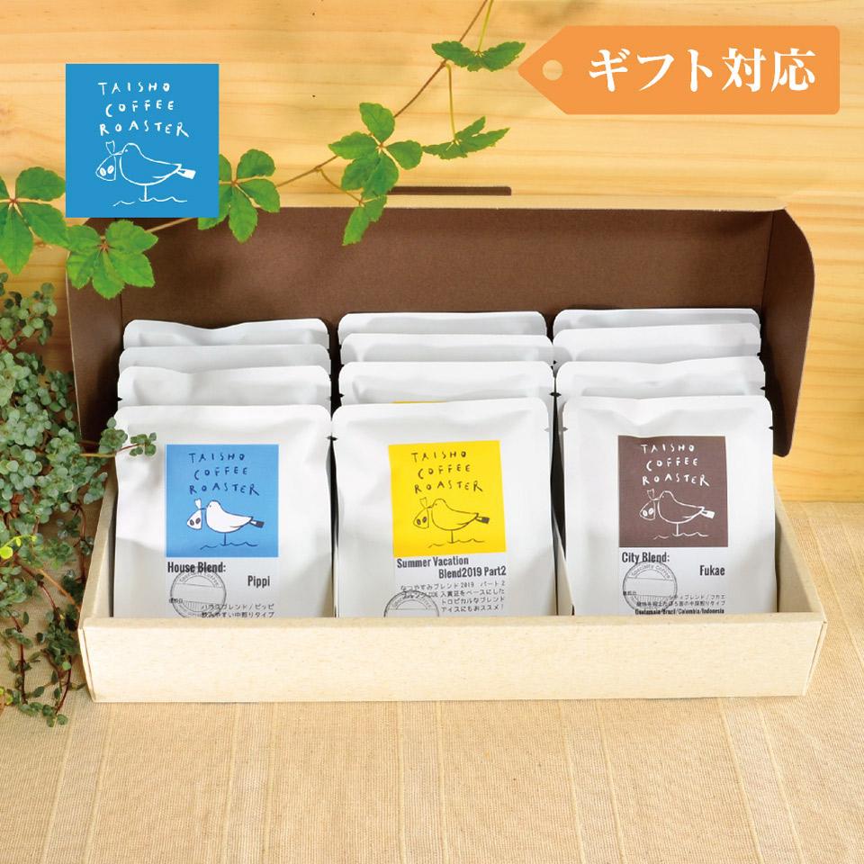 ドリップ式コーヒー3種セットト【TAISHO COFFEE ROASTER】