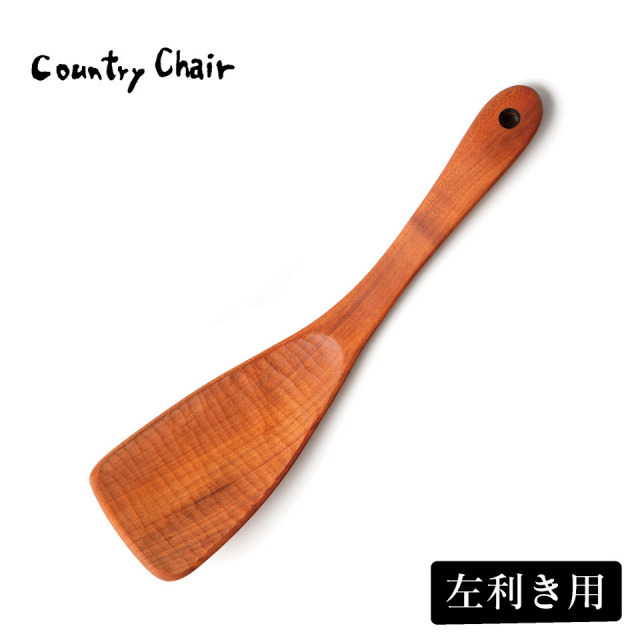 木ベラ(左利き用)【カントリーチェア(仲村旨和)】