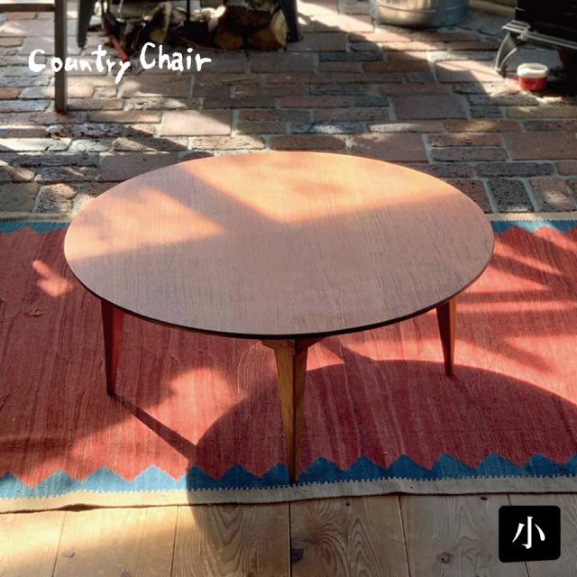 折りたたみ式の丸い座卓(小)【カントリーチェア(仲村旨和)】