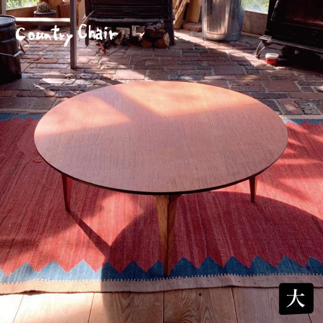 折りたたみ式の丸い座卓(大)【カントリーチェア(仲村旨和)】