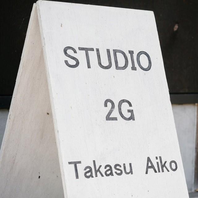 かわいい小熊のプレート 2個セット(黒)【高須愛子(Studio 2G)】