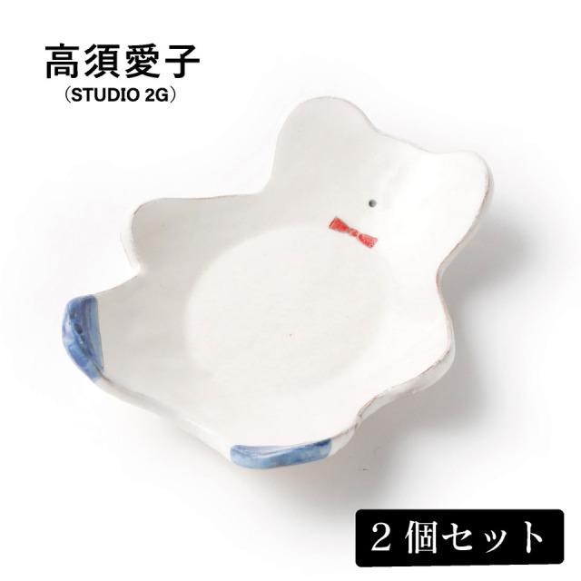 かわいい小熊のプレート 2個セット(白)【高須愛子(Studio 2G)】
