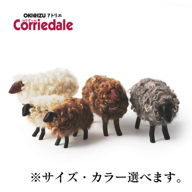 羊(大・小、白・茶・グレー)【コリデール(泉田公子・沖永眉美)】