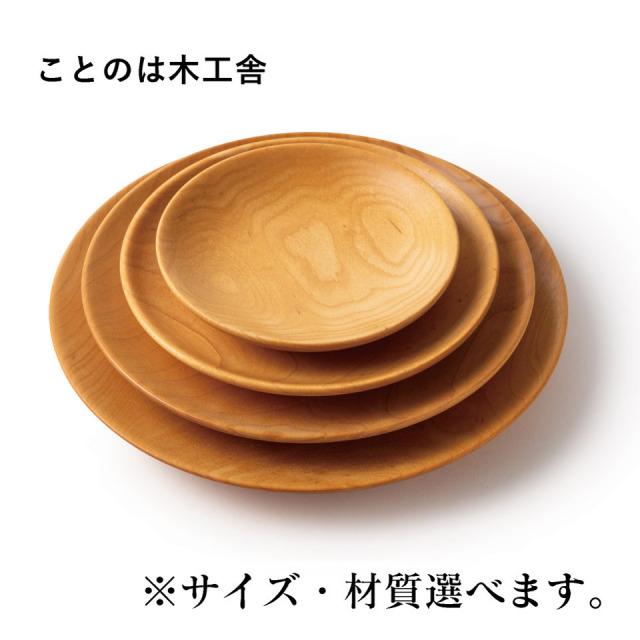 丸皿(12cm・15cm・18cm・21cm、パイン・ウォールナット・チェリー・オーク)【ことのは木工舎(阿部祥次郎)】