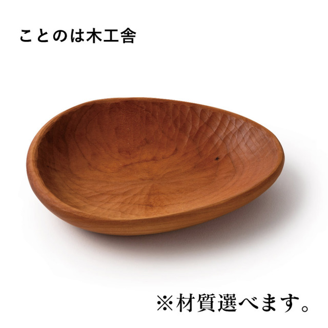 ナッツ皿(パイン・ウォールナット・チェリー・オーク)【ことのは木工舎(阿部祥次郎)】