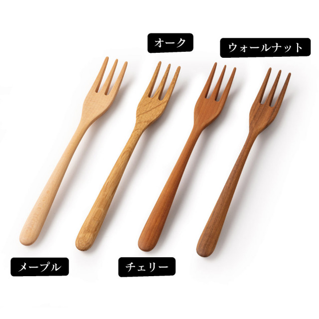 フォーク(メープル・ウォールナット・チェリー・オーク)【ことのは木工舎(阿部祥次郎)】