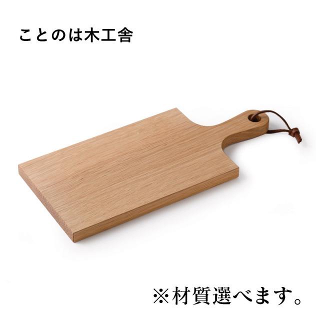 カッティングボード(パイン・ウォールナット・チェリー・オーク)【ことのは木工舎(阿部祥次郎)】