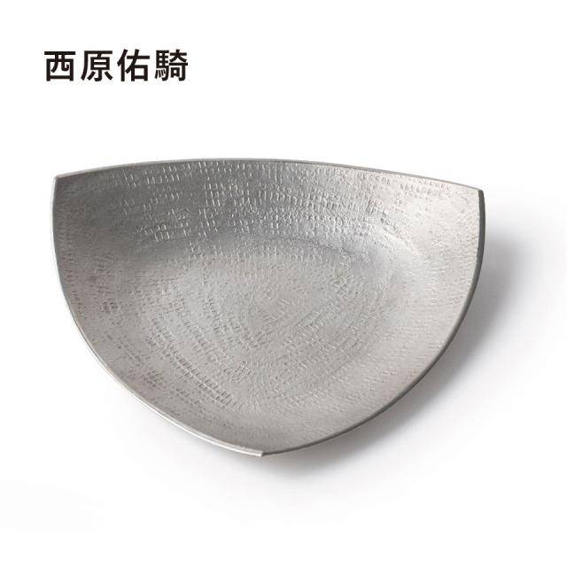 錫の三角皿【西原佑騎】