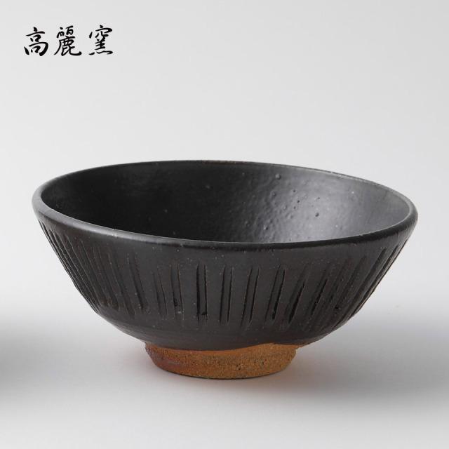 黒マット釉 しのぎ飯碗【高麗窯】※受注生産