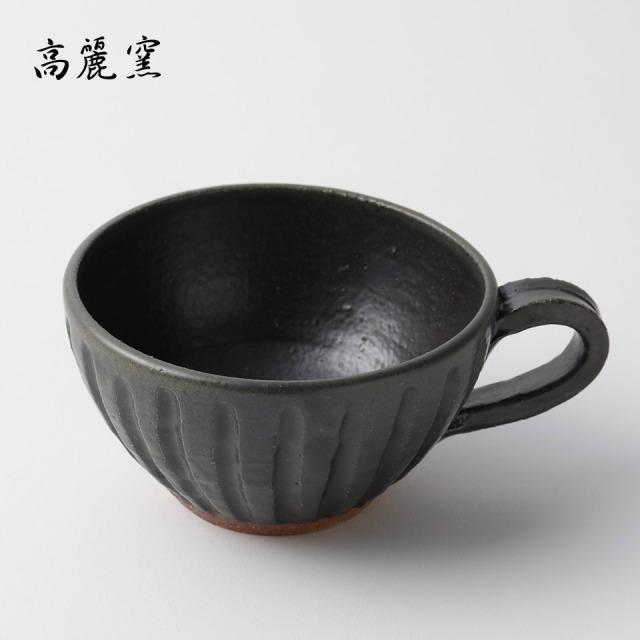 黒マット釉 スープカップ【高麗窯】※受注生産
