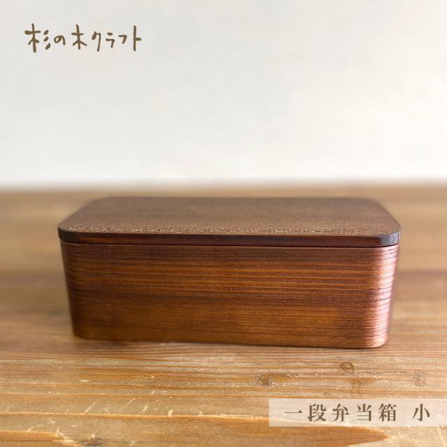 一段弁当箱 小【杉の木クラフト(溝口 伸弥)】※受注生産