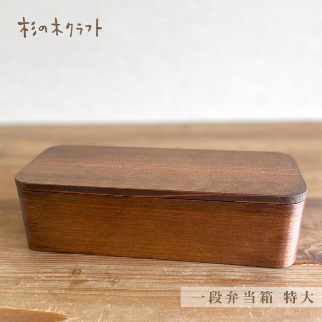 一段弁当箱 特大【杉の木クラフト(溝口 伸弥)】※受注生産
