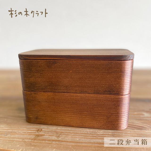 二段弁当箱【杉の木クラフト(溝口 伸弥)】※受注生産