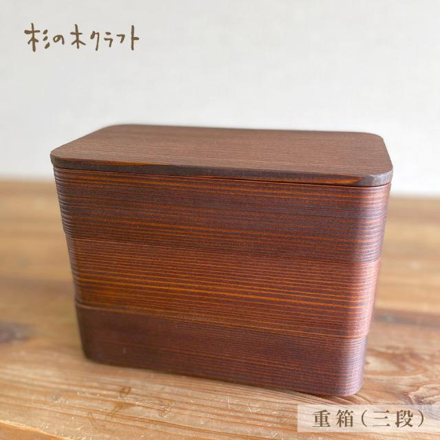 重箱(三段)【杉の木クラフト(溝口 伸弥)】※受注生産