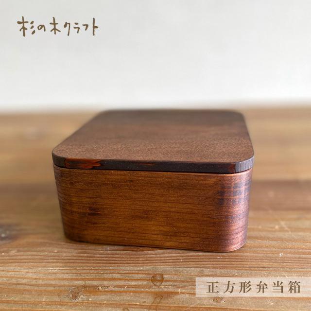 正方形弁当箱【杉の木クラフト(溝口 伸弥)】※受注生産