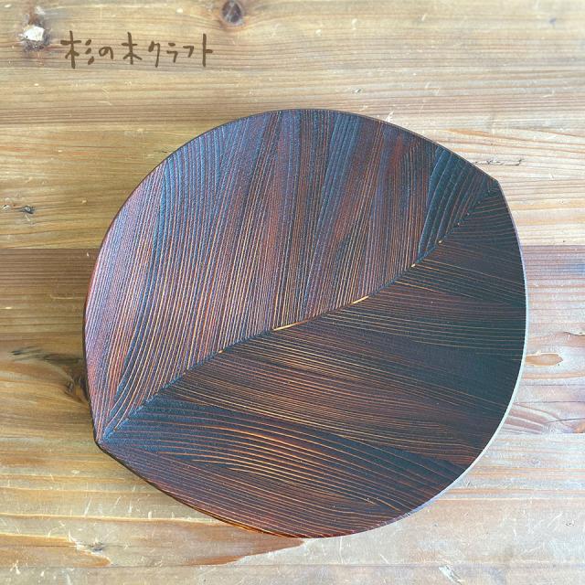 木の葉皿 中【杉の木クラフト(溝口 伸弥)】※受注生産