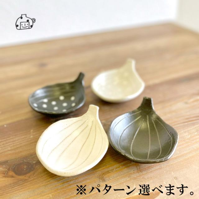 いちぢく豆皿【うつわ工房ととうや(とつぐ かず)】※受注生産