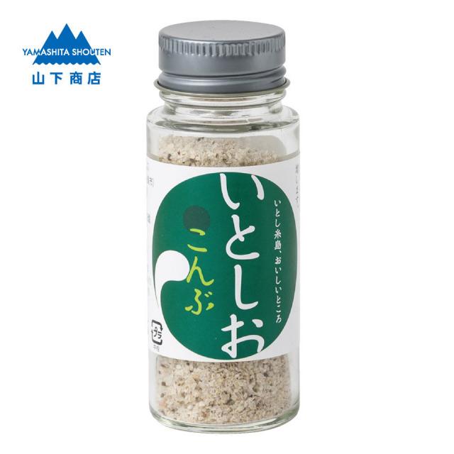 いとしお -こんぶ-【山下商店】