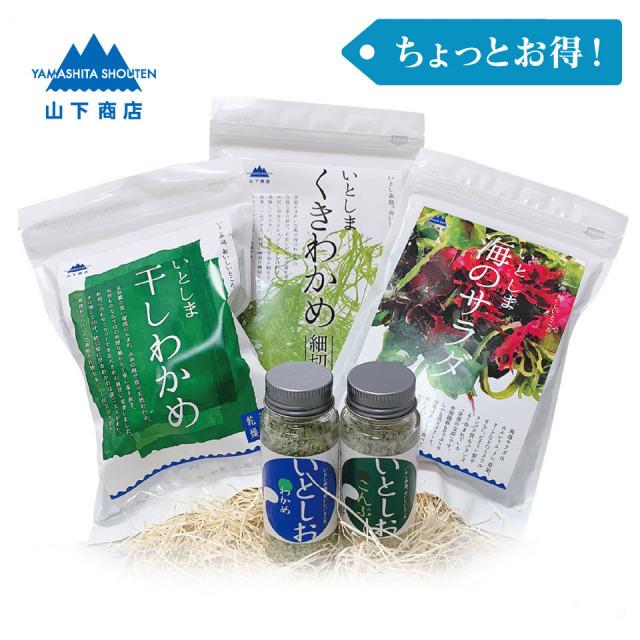 [ちょっとお得!]海藻 3種 +「いとしお」2種セット【山下商店】