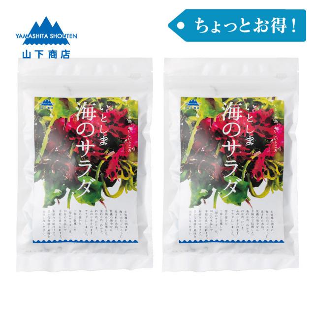 [ちょっとお得!]いとしま 海のサラダ 2袋【山下商店】