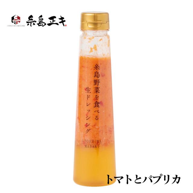 糸島野菜を食べる生ドレッシング(トマトとパプリカ)【糸島正キ】