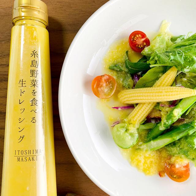 【季節限定】糸島野菜を食べる生ドレッシング(甘夏)【糸島正キ】
