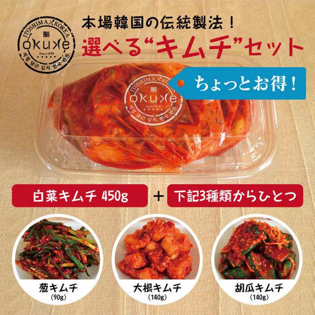 [ちょっとお得!]玉家のキムチ チョイスセット(白菜、葱、キュウリ、大根)【玉家のキムチ工房】
