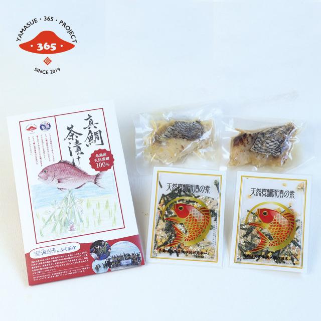 糸島天然真鯛茶漬け【やますえ】
