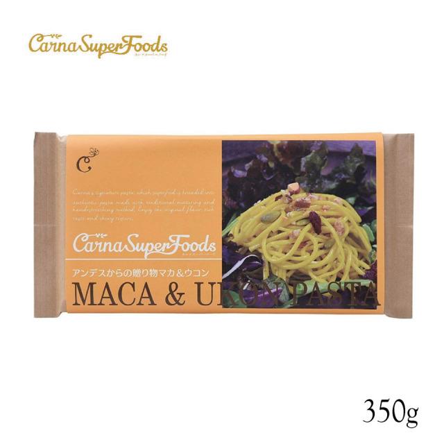 マカ&ウコンパスタ 350g【カルナスーパーフード】