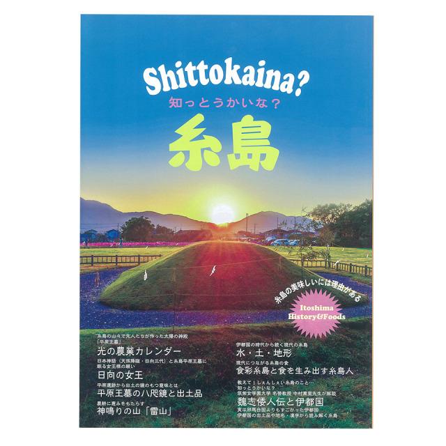 知っとうかいな糸島【株式会社Carna】
