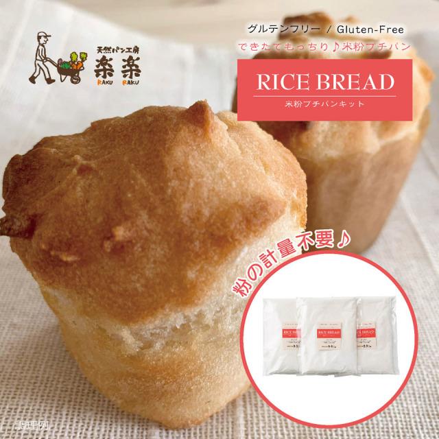 かわいい米粉プチパン キット【天然パン工房楽楽】