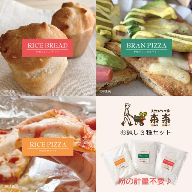 パンとピザのキット お試し全種入り【天然パン工房楽楽】