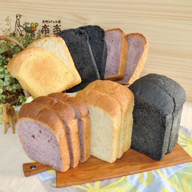 身体がよろこぶ食パン3種セット(卵・乳製品不使用)【天然パン工房楽楽】