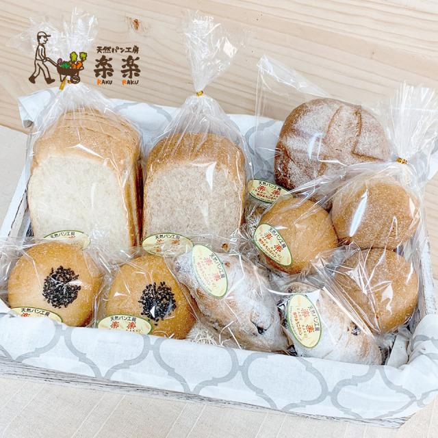 完全無農薬・無科学肥料栽培小麦とブランのパンセット(卵・乳製品不使用)【天然パン工房楽楽】