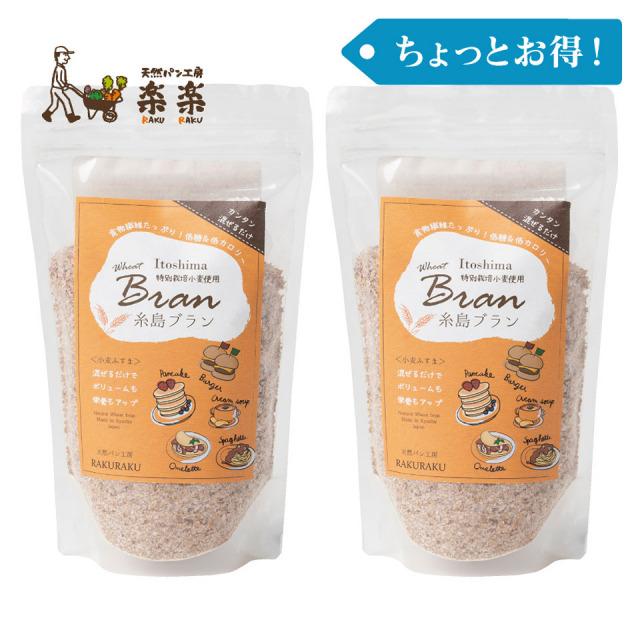 [ちょっとお得!]糸島ブラン 2袋セット【天然パン工房楽楽】