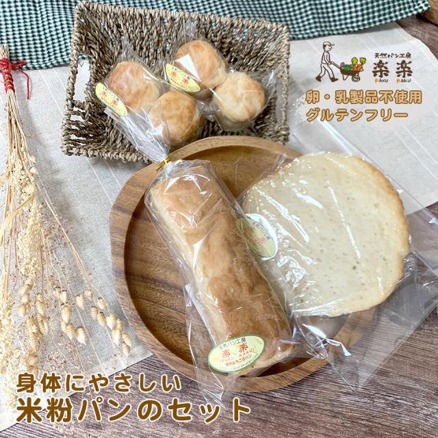 身体にやさしい米粉パンのセット【天然パン工房楽楽】