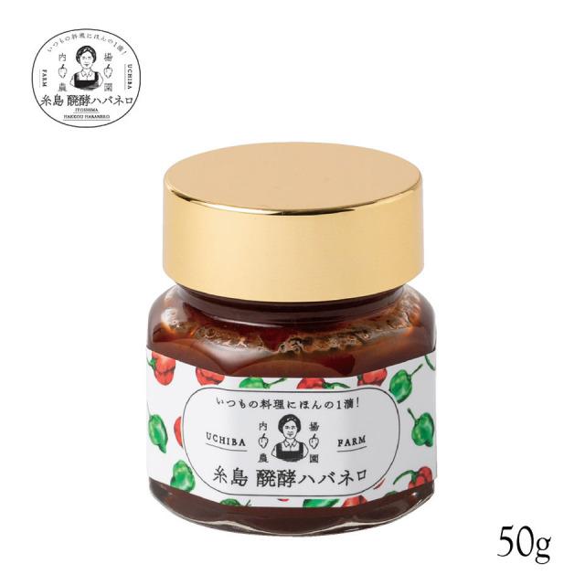 糸島 醗酵ハバネロ 50g【内場農園】
