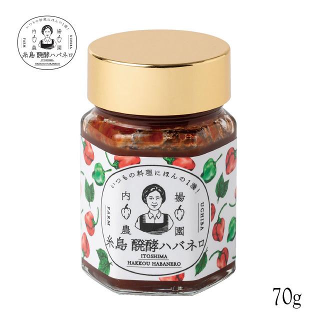 糸島 醗酵ハバネロ 70g【内場農園】