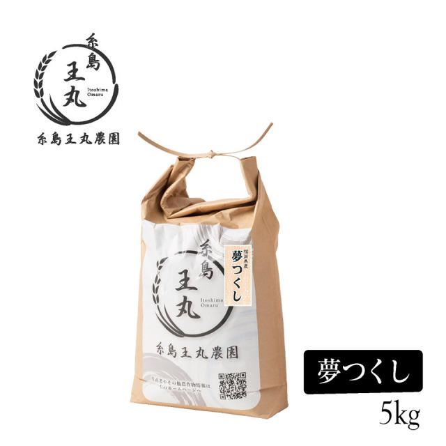 糸島産 夢つくし 5kg【糸島王丸農園】